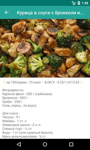 Foto do Фитнес рецепты