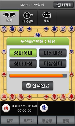 엠게임 장기 For PC Windows (7, 8, 10, 10X) & Mac Computer Image Number- 6