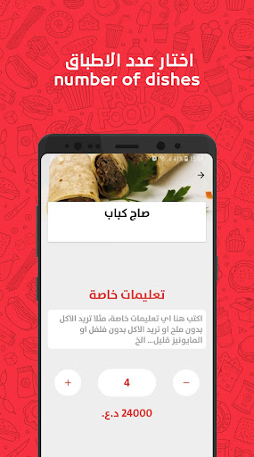 Talabatey Online Food Delivery 6.2 Screenshots 6