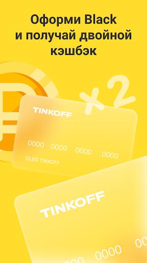 Tinkoff  screenshots 1