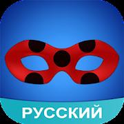 Amino Miraculous Russian Леди Баг и Супер-Кот
