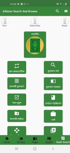তাফহীমুল কুরআন সার্চ, শব্দার্থ, তিলাওয়াত, কপি, সেভ  screenshots 1