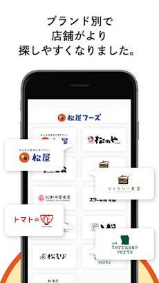 牛めし(牛丼)、カレー、定食、その他丼物でおなじみの「松屋フーズ公式アプリ」のおすすめ画像3