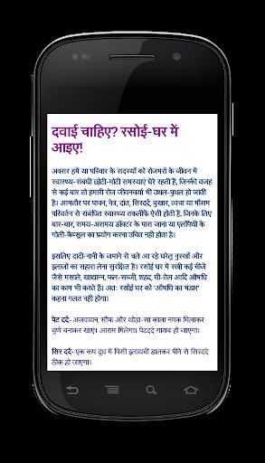 Ayurvedic Remedies in Hindi For PC Windows (7, 8, 10, 10X) & Mac Computer Image Number- 11