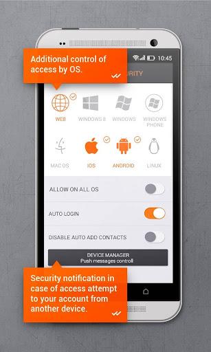 Secure messenger SafeUM 1.1.0.1548 Screenshots 7