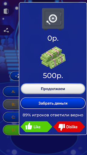 Russian trivia 1.2.3.8 screenshots 7