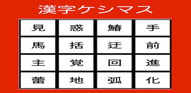 漢字ケシマス【用意された漢字を全て消していこう。小学・中学レベル〜漢検1級レベルまで】 hack