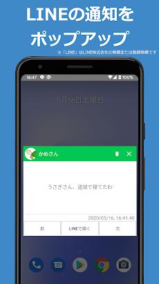 ポップアップ通知 for LINE - 既読つけないで読む、既読回避アプリのおすすめ画像2