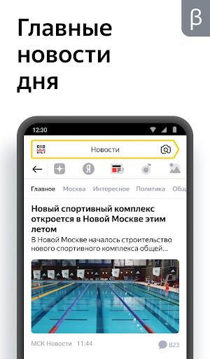 u042fu043du0434u0435u043au0441 (u0431u0435u0442u0430) Apkfinish screenshots 3