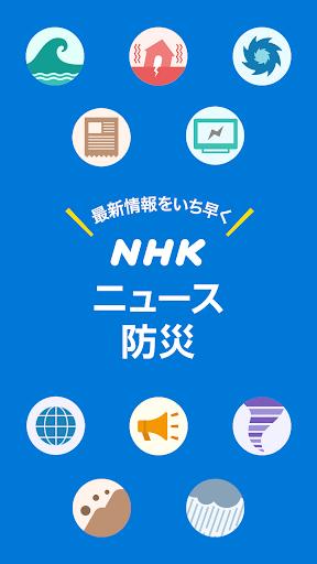 NHK NEWS & Disaster Info 4.2.2 Screenshots 1