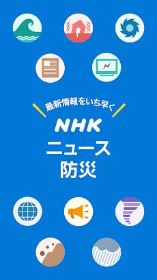 NHK ニュース・防災のおすすめ画像1