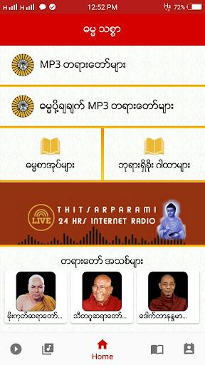Dhamma Thitsar 4.0.3 Screenshots 1