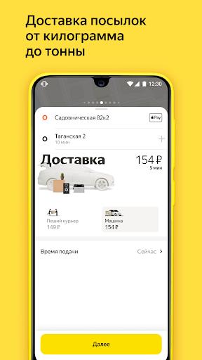 Яндекс.Такси — заказ онлайн