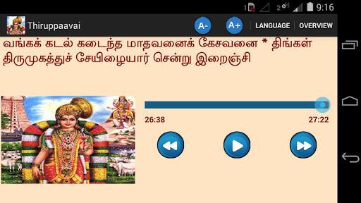 Thiruppavai Karaoke For PC Windows (7, 8, 10, 10X) & Mac Computer Image Number- 8