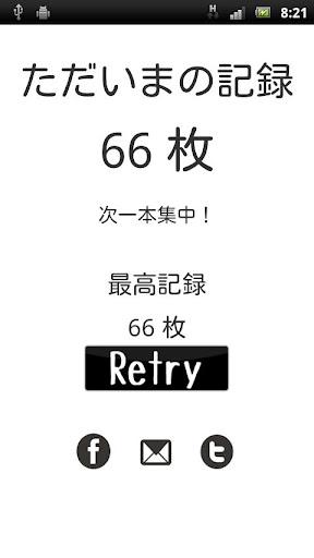 kawara (vibration tile game) screenshot 3