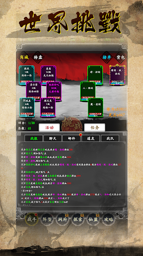 無限修真錄-免wifi文字掛機遊戲,我的世界我做主 screenshot 3