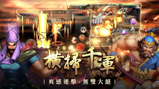三國戰紀 - 橫版街機熱血無雙競技 2.4.0.0 screenshots 2