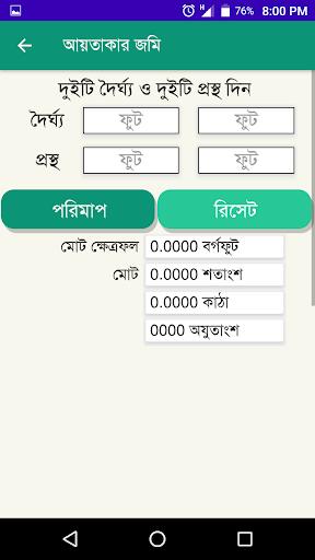BD Land Survey Calculator  screenshots 2