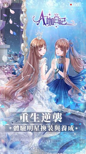 A咖日記  screenshots 1