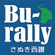 Bu-rally さぬき観音寺・三豊 コミュニティNAVI