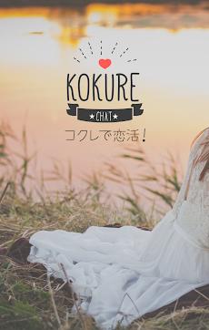 登録無料の友達作りトークアプリKOKURE楽しくひまチャットのおすすめ画像1