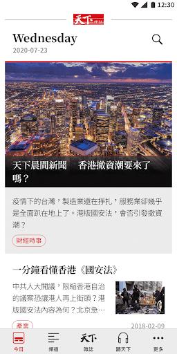 天下雜誌 screenshot 1