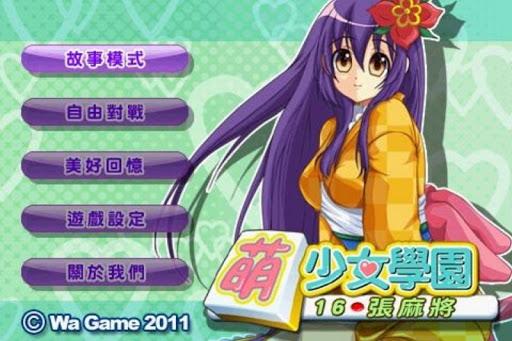 Cute Girlish Mahjong 16  screenshots 6