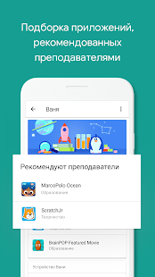 Google Family Link (для детей) Screenshot