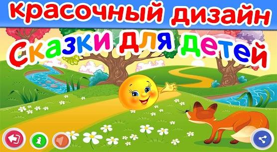 Сказки для детей и аудиосказки на ночь бесплатно 8