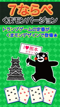 7ならべ くまモンバージョン(無料トランプゲーム)のおすすめ画像4