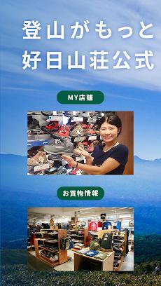 好日山荘公式アプリ -登山アウトドア用品の総合専門店-のおすすめ画像1