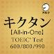 キクタン [All-in-One] TOEIC® Test Score 600+800+990合本版