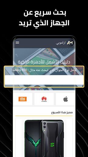 AraMobi  Screenshots 1
