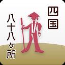 四国八十八ヶ所巡礼アプリ「i巡礼帖」般若心経の音声付