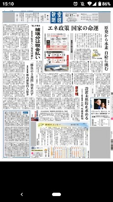 産経新聞のおすすめ画像3