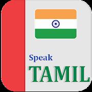 Learn Tamil || Speak Tamil || Learn Tamil Alphabet