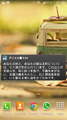 聖書日本語のおすすめ画像4