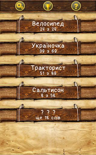 u0421u043bu043eu0432u0430 u0437u0456 u0441u043bu043eu0432u0430  Screenshots 9