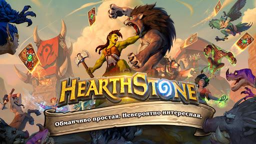 Загрузить Hearthstone mod apk