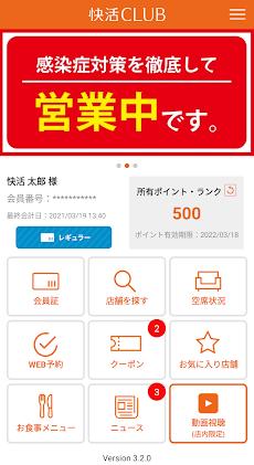 快活CLUB公式アプリのおすすめ画像2