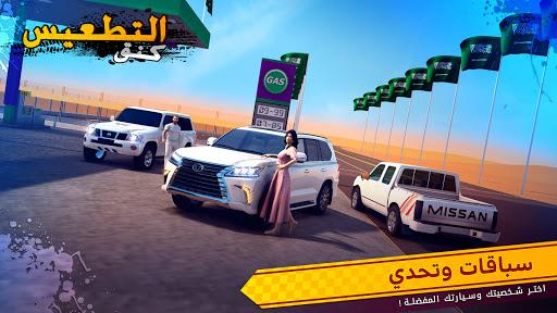 Télécharger كنق التطعيس  APK MOD (Astuce) screenshots 1