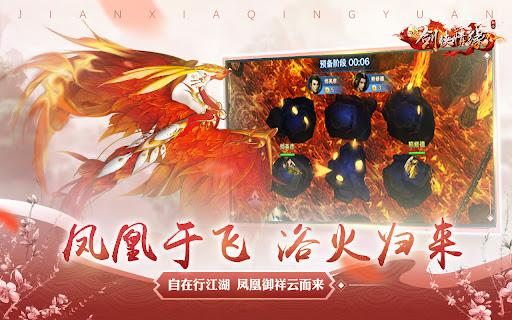 u5251u4fa0u60c5u7f18(Wuxia Online) -  u65b0u95e8u6d3eu4e0au7ebf 1.14.1 screenshots 16