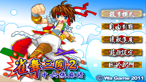 Three Kingdoms Mahjong 16  screenshots 10