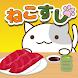 ねこすし 〜回転寿司ミニゲーム〜