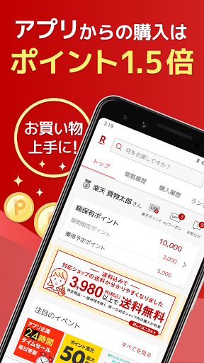 楽天市場 ショッピングアプリ  screenshots 1