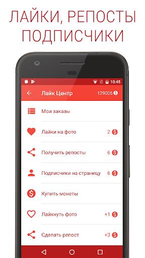 Polyglot for VK 4.24 Screenshots 4