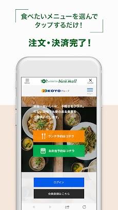 キッチンビアン予約アプリのおすすめ画像3