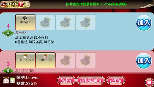 iTW Mahjong 13 (Free+Online)  screenshots 9