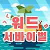 워드서바이벌 - 워드배틀게임! 재미있는 1:1 단어 배틀 퍼즐 게임