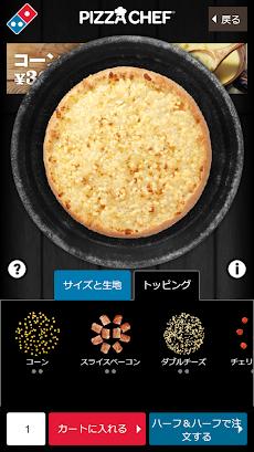 Domino's App − ドミノ・ピザのネット注文のおすすめ画像3